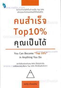 คนสำเร็จ Top10% คุณเป็นได้